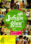 Jungle gree A4_omote0807OL のコピー.jpg